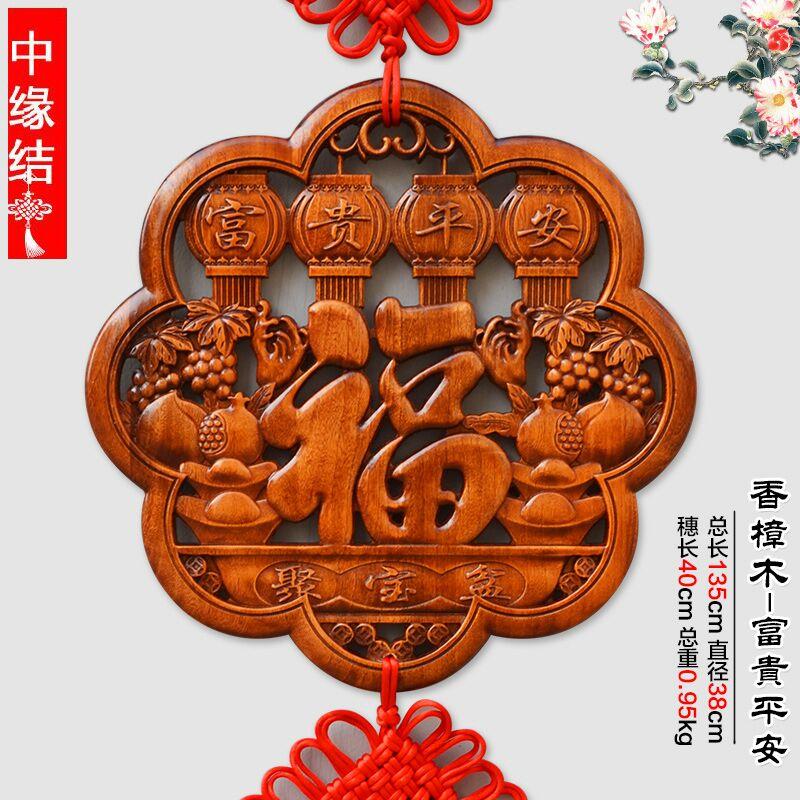 客厅中式福字