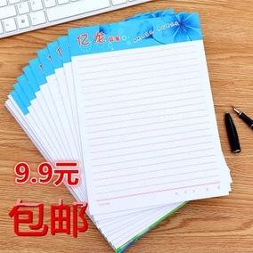 包邮批发信纸 草稿纸 文稿纸 亿龙24行单线信纸B5练字双线信签纸