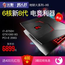 火影 地狱火 X6 吃鸡笔记本电脑八代i7-8750h独显gtx1060游戏本薄