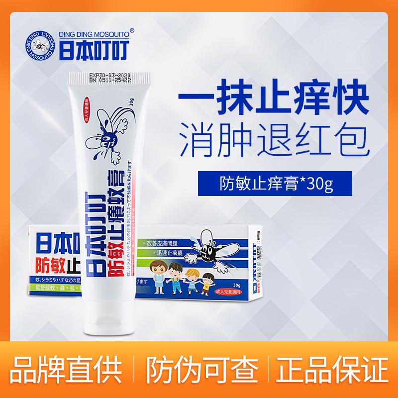 Защита от комаров Артикул 593983844633