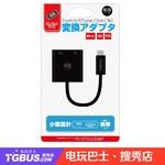 電玩巴士 良值 Switch底座 HDMI視頻轉換器 NS電視底座便攜 充電