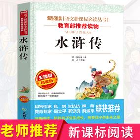 正版 水浒传施耐庵原著正版初中生版课外阅读书中小学生版必读古典文学名著五六七八年级课外阅读书9-12-16岁儿童读物中国四大名著