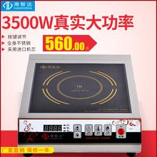 海智达商用电磁炉3500w平面炉大功率电磁炉3500W商用电磁灶3.5KW
