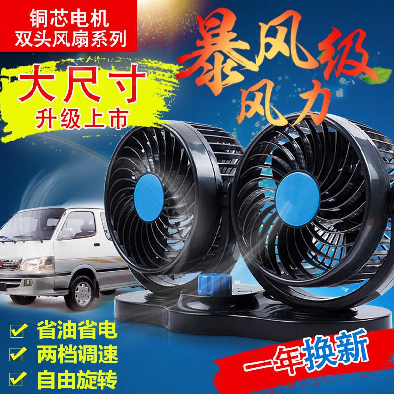 车载风扇摇头汽车大货车24伏制冷车用12V小面包车双头吸盘电风扇