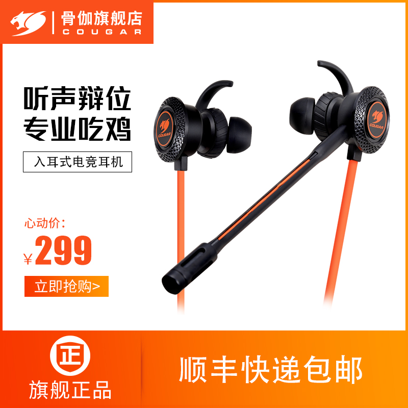bone-eating chicken headphones in-ear with a microphone Jedi survival notebook desktop computer