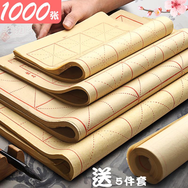 米字格毛边纸初学者书法练习纸专用写练毛笔字的字纸练字用纸元书纸宣纸28格15书写纸张9cm纯手工米格12
