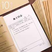 Quick Liwen 16K double-sided construction construction diary thickening A4 safety record single-sided construction industry supervision log 10 installed business unit work 40 pages progress