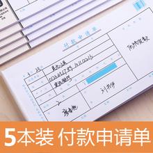 快力文付款申请单书用款借款打款费用支出审批通用单联财务专用