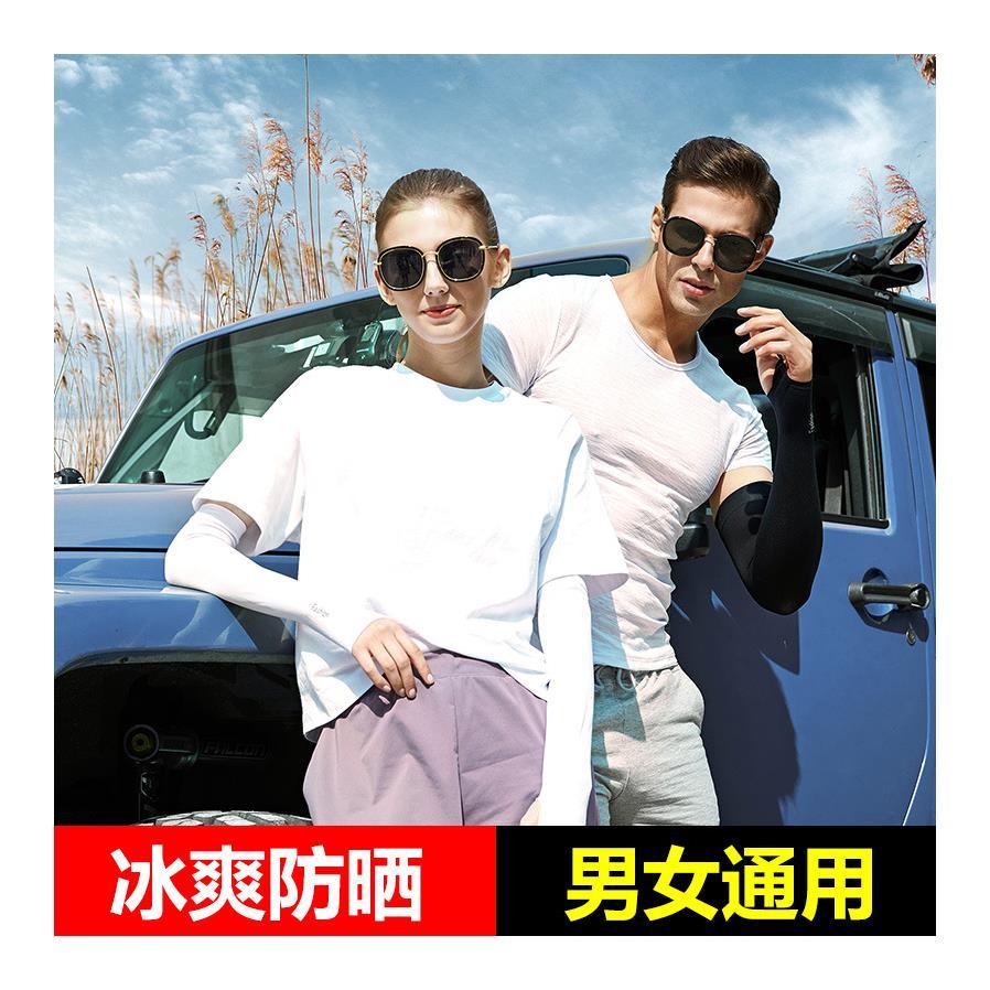 冰的袖防晒手套女手袖男护臂袖子薄款夏季套手臂冰丝袖套防紫外线