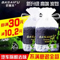 巴赛夫竹炭包汽车用除甲醛除异味活性炭除味新车用品车内去味碳包