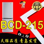 海爾冰箱 密封條門膠條磁條BCD 215DF KC KS KA YD 青島原裝正品