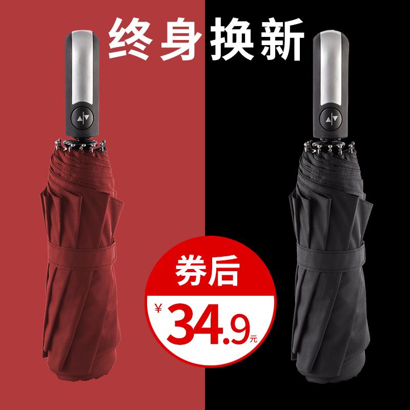 雨伞折叠三折伞超大号