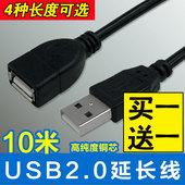 10米 usb延长线USB2.0公对母数据线U盘鼠标充电连接线 加长3m5m