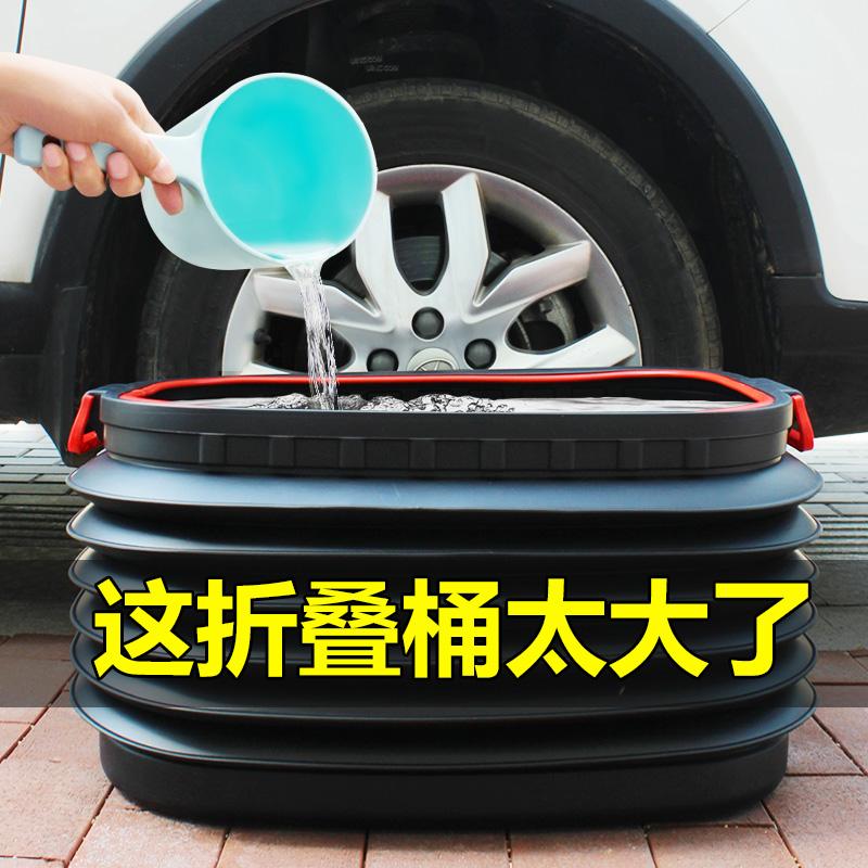 洗车桶多功能车用旅行户外钓鱼桶车载便携式大号可伸缩桶折叠水桶