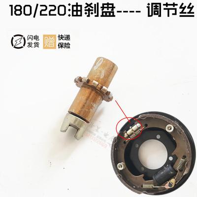 宗申 福田摩托三轮车油刹泵 调节丝后桥220 180刹车盘小件调节丝