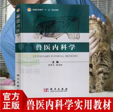 Official Veterinary Medicine Veterinary Books Animal Medicine Books Animal Surgery Technical Books Pet Disease Examination Books Animal Disease Diagnosis and Treatment Handbook Animal Medical Books