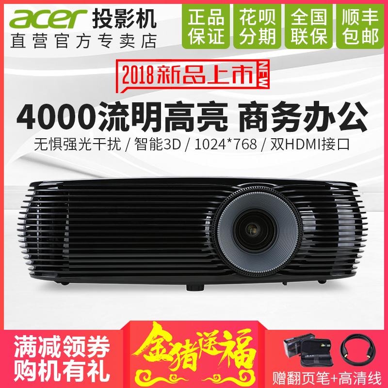 Acer宏碁 极光X1226H 白天直投4000流明高亮XGA高清3D投影仪 商务办公会议教育培训家用投影机 双HDMI接口