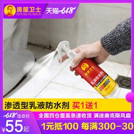 房屋卫士防水剂胶渗透型免砸砖卫生间外墙补漏材料堵漏王防水涂料图片