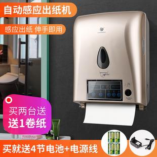 创点酒店感应出纸机自动出纸器擦手纸盒卫生间自动纸巾架