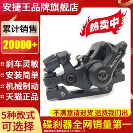 改装单车山地车碟刹器刹车器自行车刹车片配件整套套件前后刹通用图片