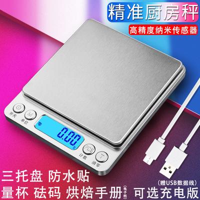 家用厨房秤烘焙电子称0.01g精准迷你克称数食物称重小秤天平秤0.1