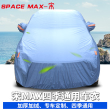 比亚迪宋MAX车衣 宋max专用加厚防晒防雨雪遮阳隔热铝膜防尘罩