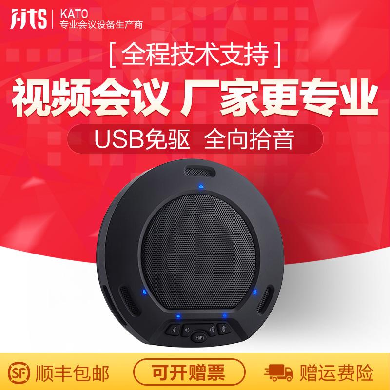 USB会议麦克风 360度超强收音拾音器 高清视频会议全向麦音响话筒
