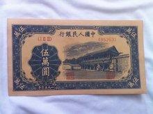 5万元 包邮 第一版人民币 新华门伍万圆 第一套人民币50000元