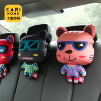 卡里努努正品创意汽车头枕卡通可爱汽车内饰安全冬季后排靠枕车用