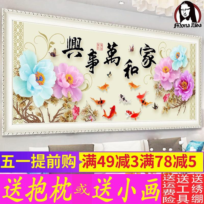 蒙娜麗莎客廳十字繡牡丹花