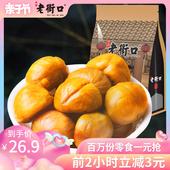 老街口 板栗仁100gx5袋休闲零食坚果干果新鲜熟制甘栗子小吃特产