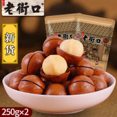 【老街口-夏威夷果500g】零食坚果炒货特产干果奶油味送开口器