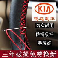 起亚K2/K3/K5/K3S狮跑赛拉图秀尔锐欧千里马通用款手缝方向盘把套