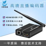 天影视通HDMI直播编码器户外斗鱼微信视频RTMP协议推流直播编码器