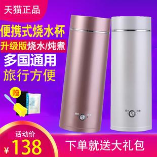 旅行电热杯电热水杯小型便携式煮花茶杯迷你烧水壶加热水杯烧水杯