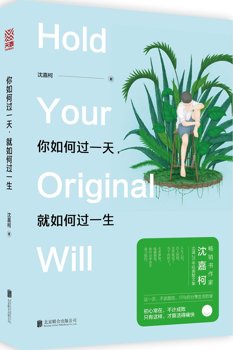 【北京联合 正版图书】你如何过一天就如何过一生沈嘉柯情感励志散文现代文学随笔当当网cx书