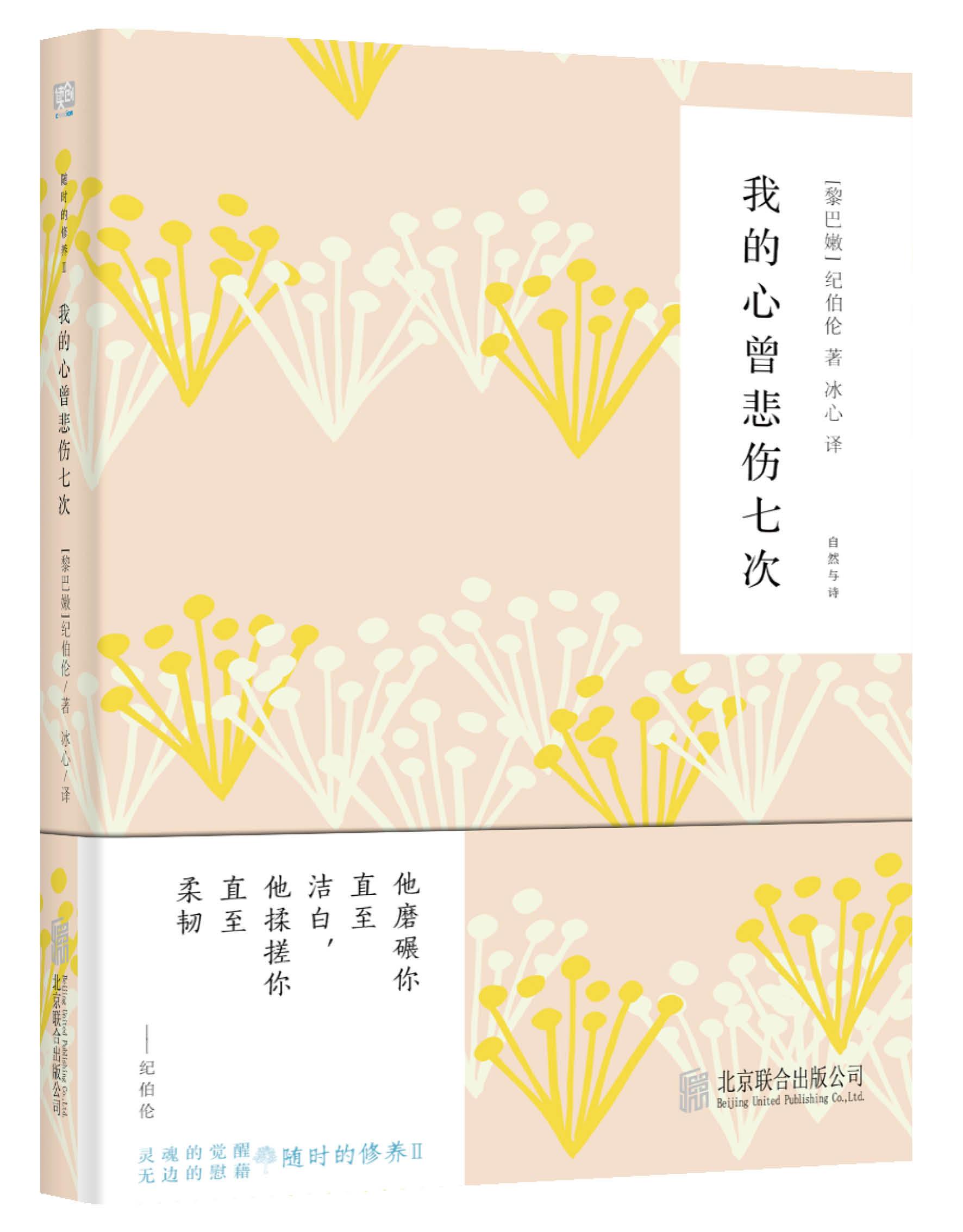 【北京联合出版公司】随时的修养II:我的心曾悲伤七次 纪伯伦 把一天的时间,分配一些给自然、诗意与哲思 散文随笔 当当网