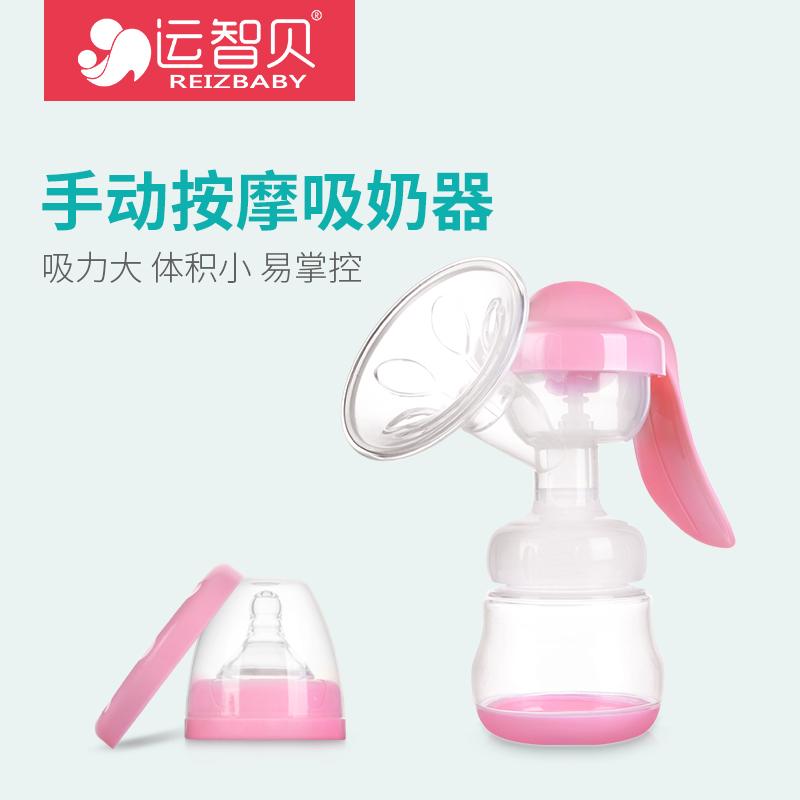 孕产用品_运智贝 手动式吸奶器3元优惠券