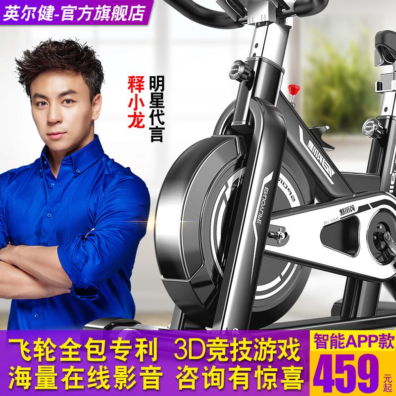 英尔健动感单车超静音家用磁控健身车健身器材减肥脚踏运动自行车