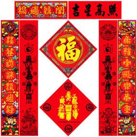 福光普照2019猪年创意春联礼盒风水门福字个性对联新年礼品装饰品