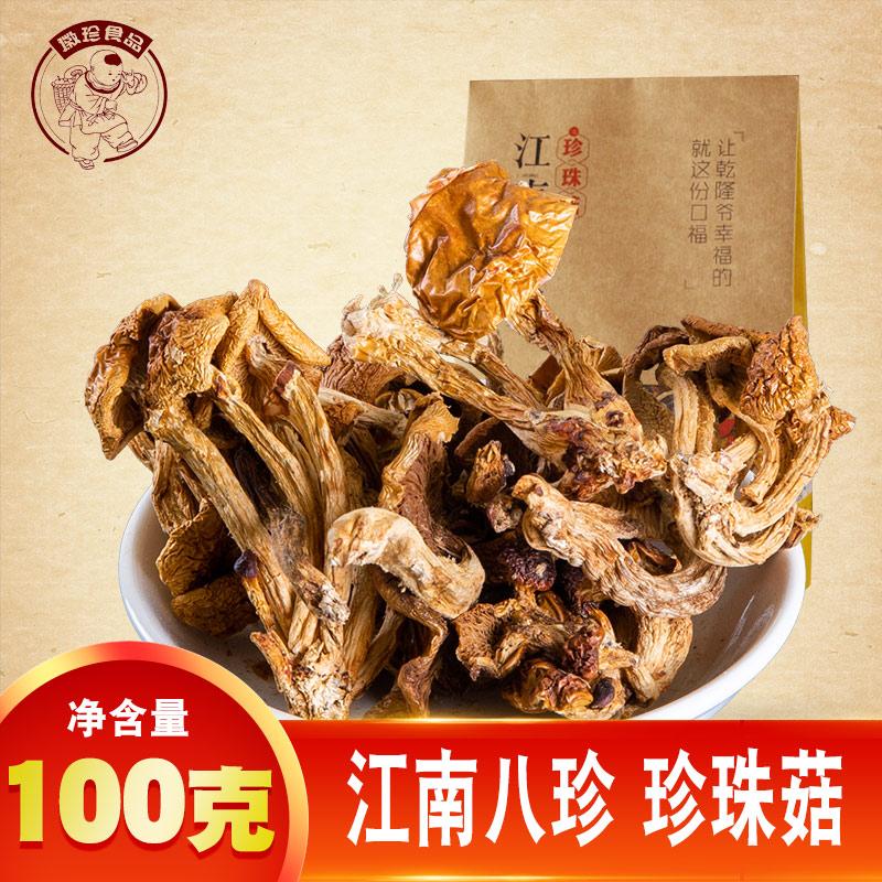 江南八珍珍珠菇干货滑子菇滑子蘑滑菇蘑菇菌类农家黄山特产100g