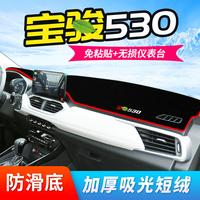 避光垫专用于宝骏530仪表台中控防晒垫改装装饰汽车用品遮光遮阳