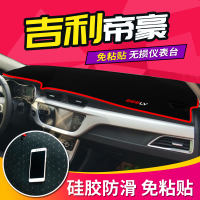 Geely emgrand million modified EC7 Dorsett GS dashboard sun protection light mat GL control Bo Yue decorative new