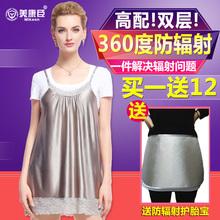 女内穿四季吊带正品 衣服怀孕期上班秋冬放副射肚兜 防辐射服孕妇装
