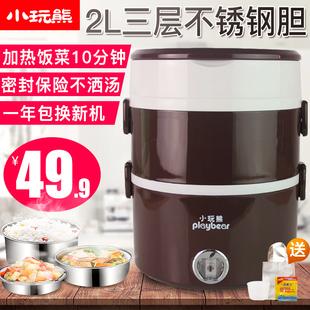 2人 小玩熊电热饭盒插电三层加热保温饭盒带饭热饭器电饭盒1