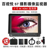 Baishi Yue S7 HD 7 inch photography camera 4K monitor HDMI SLR 5D4 A7R/M3 GH5S display