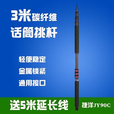 捷洋JY90C碳纤维3米挑杆 麦克风延长杆录音采访话筒同期录制支架