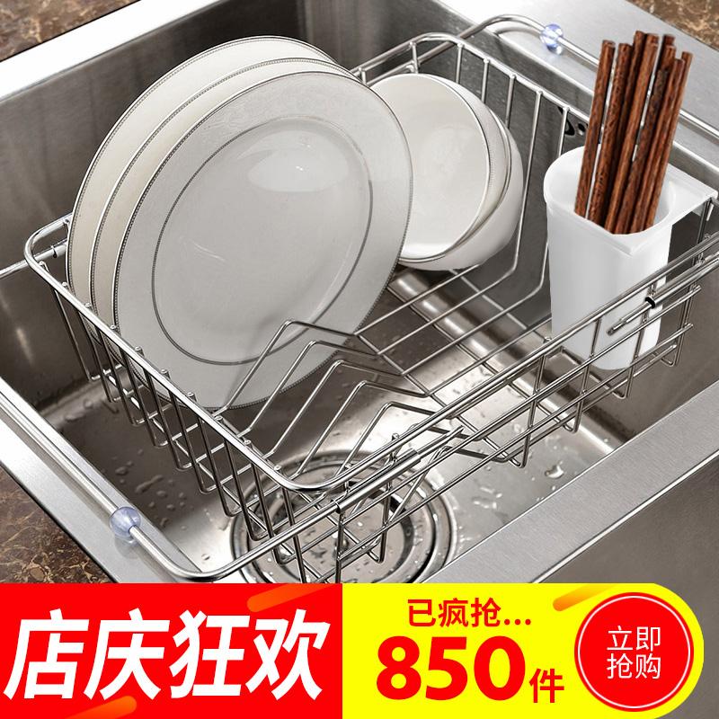 厨房水槽沥水架 304不锈钢碗碟架晾碗置物架可伸缩水池洗菜虑水篮