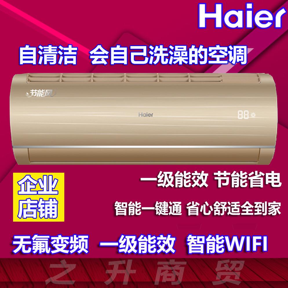 海尔空调wifi