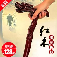 老人拐杖实木龙头拐杖红木拐棍手杖老年木质拐扙防滑单拐祝寿礼品